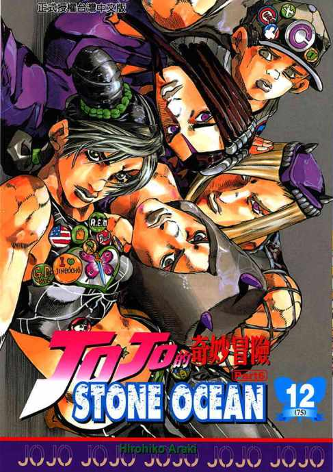 JoJo's Bizarre Adventure Part 6: Stone Ocean Review: Prison Breakout and Jotaro's Successor